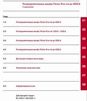 Скачать файл: 2008part3.pdf