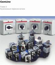Скачать файл: rubilniki_03_kulachkovye_pereklyuchateli.pdf