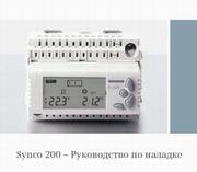 Скачать файл: synco-guide_ru_.pdf