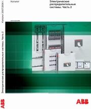 Скачать файл: 2008part2.pdf