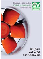 Скачать файл: katalog_vortice_2011-2012.pdf