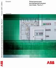 Скачать файл: 2008part1.pdf