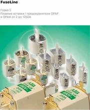 Скачать файл: rubilniki_05_predohraniteli_ofaf_i_ofaa.pdf