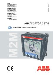 Скачать файл: instructionm2m10ru_lr.pdf