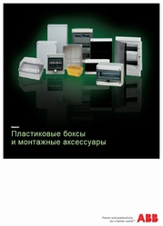 Скачать файл: box_part1.pdf